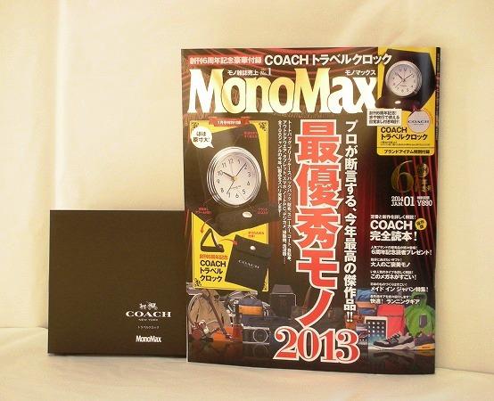 雑誌モノマックス 2014年1月号とコーチ付録