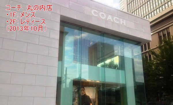コーチ 丸の内店 外観