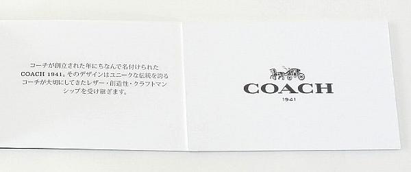 COACH 1941 冊子 日本語