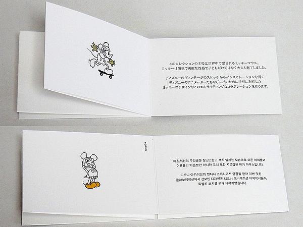 DISNEY×COACH限定コレクションの冊子