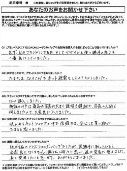 池田 孝司 様のFAXアンケート