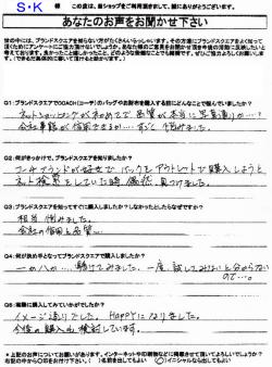 S・K 様のFAXアンケート