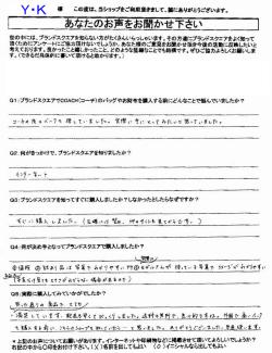 Y・K 様のFAXアンケート